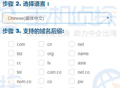 注册的域名