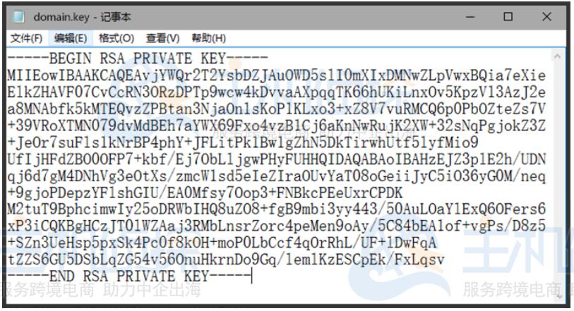 RapidSSL证书安装