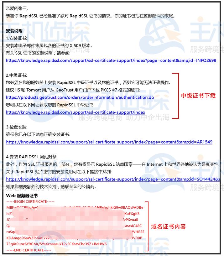 RapidSSL证书颁发