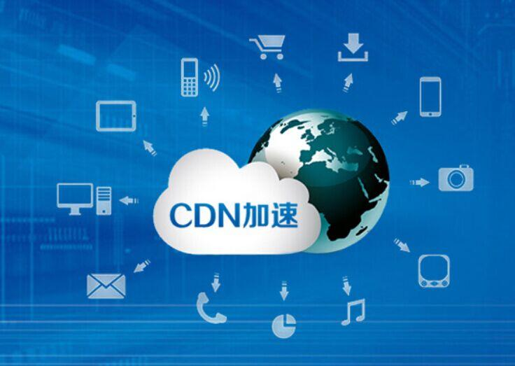 CDN加速美国主机