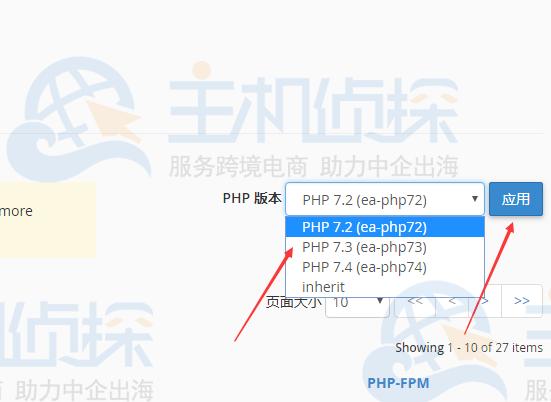 BlueHost主机切换PHP版本
