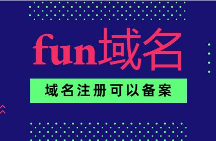 fun域名