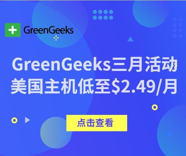 美国主机商GreenGeeks三月大促