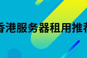 便宜香港服务器租用推荐