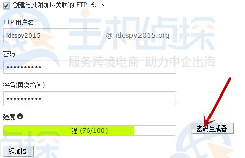创建关联FTP