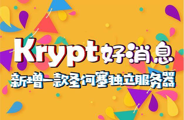 Krypt新增一款独立服务器