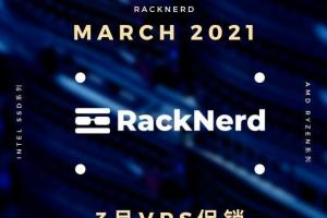美国主机商RackNerd三月促销