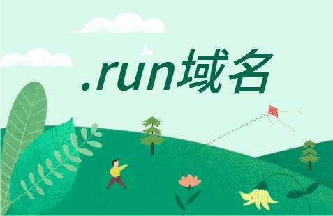 run域名