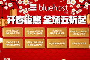 美国主机商BlueHost三月活动