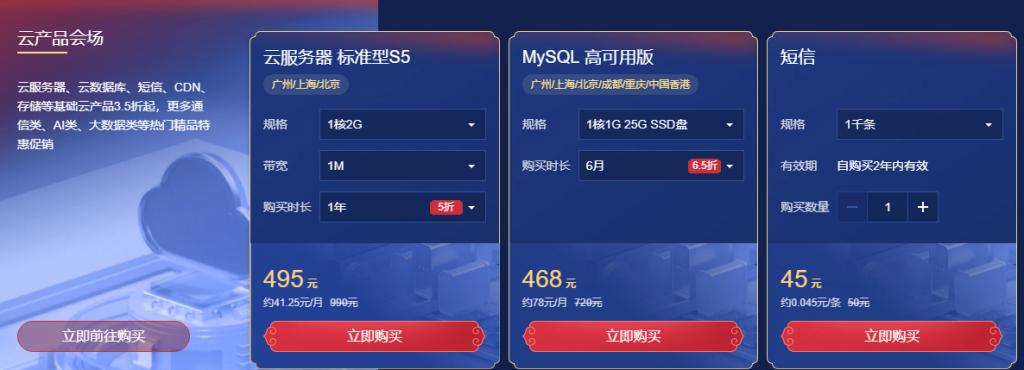 2021年腾讯云新春采购节