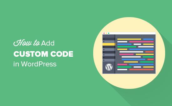 WordPress主题中添加PHP代码