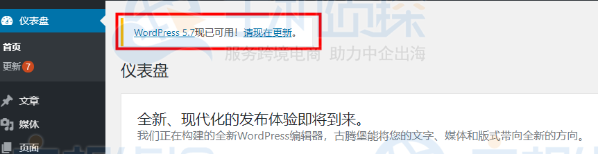 WordPress升级提示登录FTP的解决方