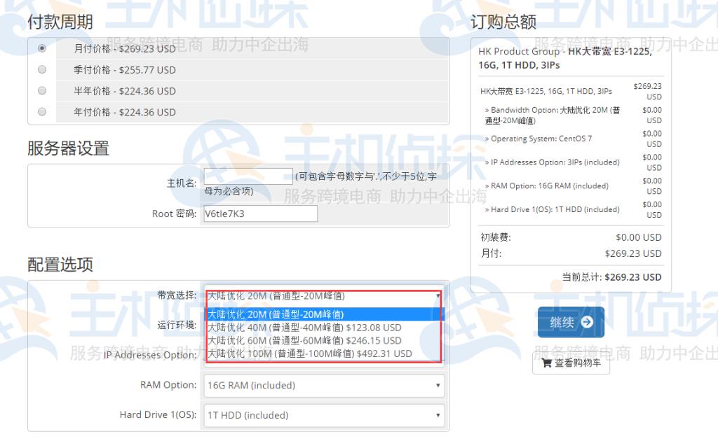 RAKsmart香港大宽带服务器