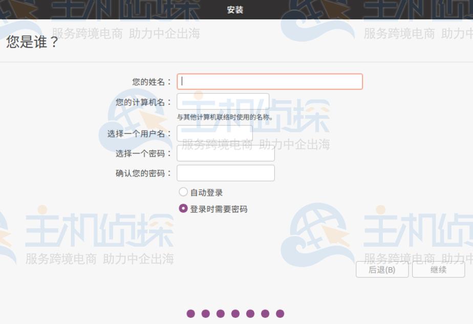 填写用户信息