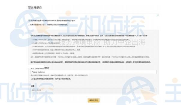 亚马逊北美站点卖家账户注册指导