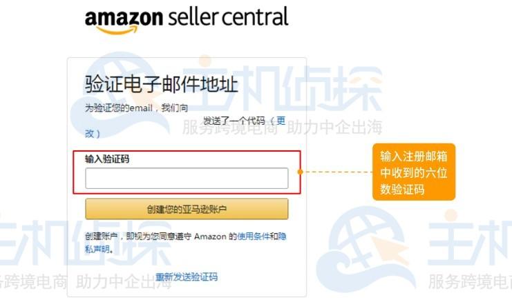 亚马逊欧洲站点卖家账户注册指导