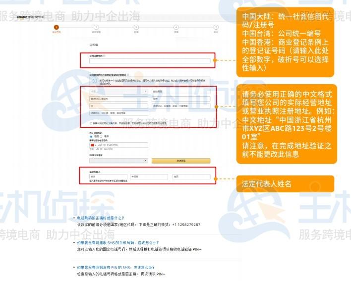 亚马逊日本站点卖家账户注册指导