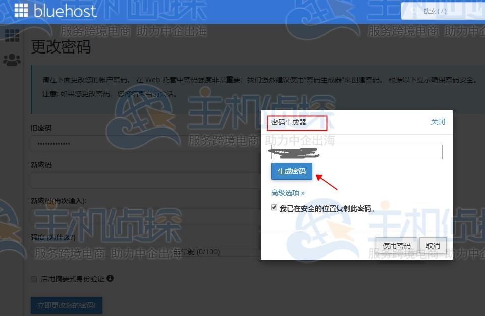 BlueHost教程:如何在cPanel面板中更改账户密码
