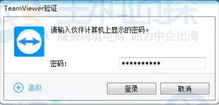 重新连接TeamViewer