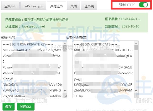 安装SSL证书