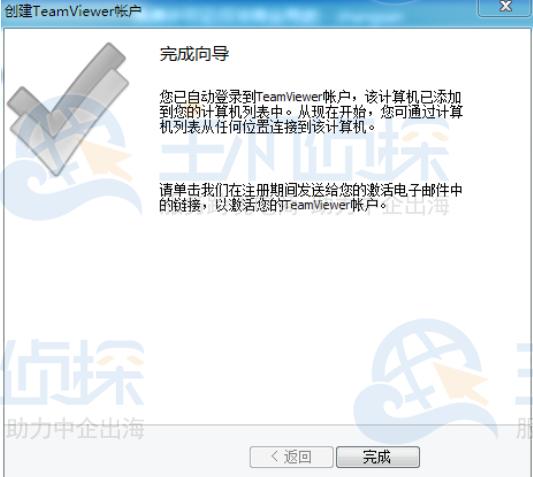 完成TeamViewer账户的创建