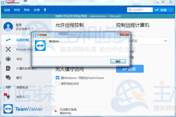 TeamViewer无法建立连接原因未知
