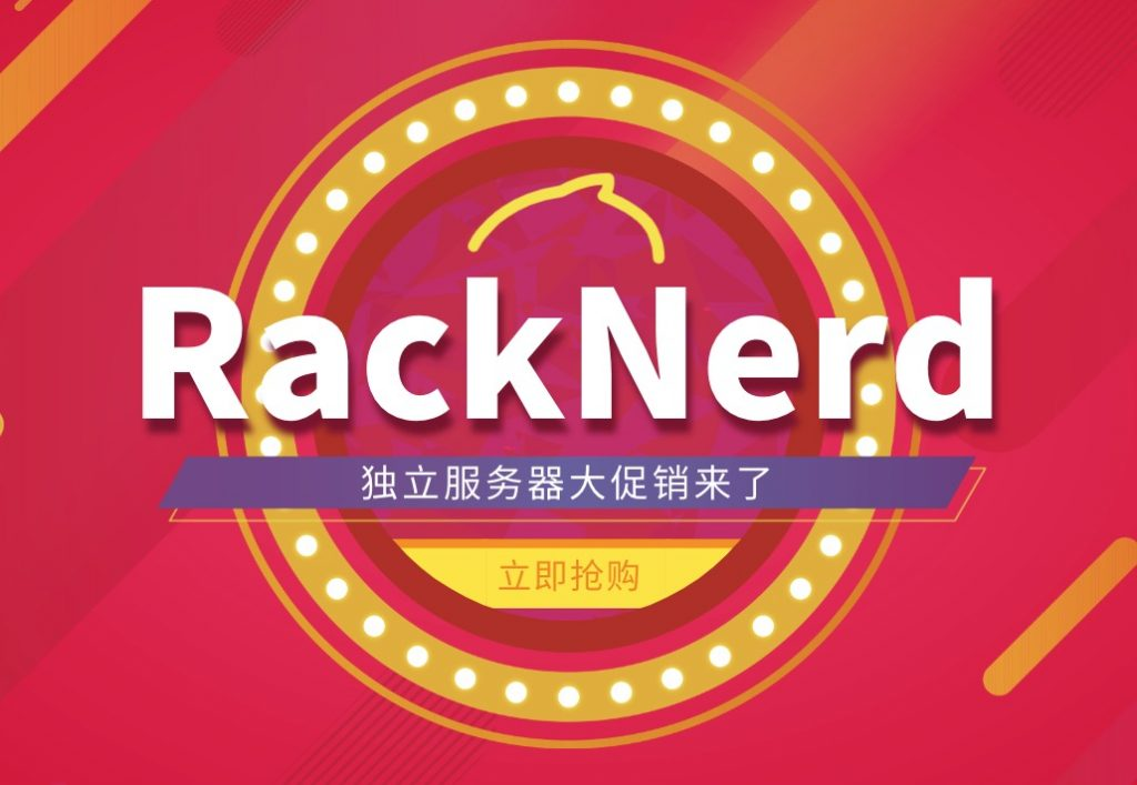 RackNerd美国服务器促销活动