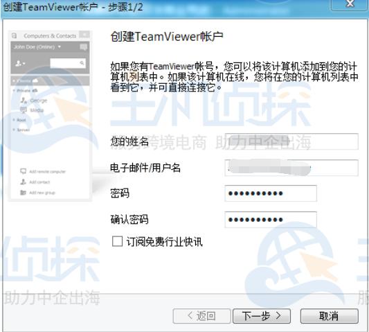创建新的TeamViewer账户