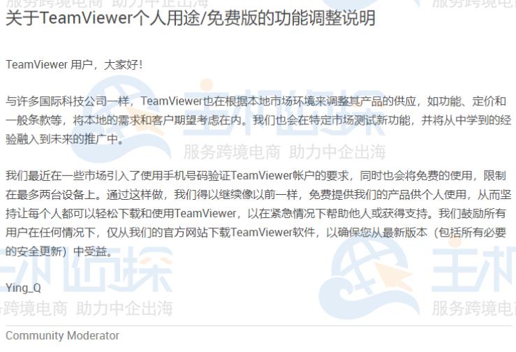 TeamViewer官网公告