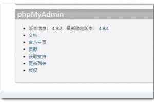 升级phpmyadmin到4.9版本