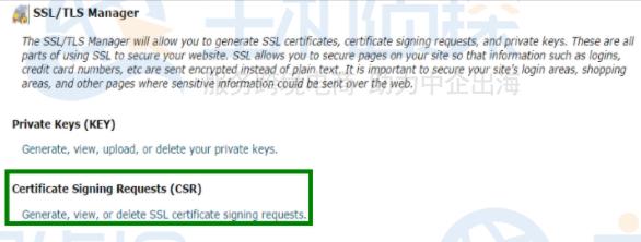 证书签名请求