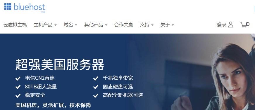 外贸主机推荐—BlueHost