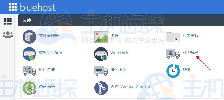 cPanel面板如何创建FTP用户