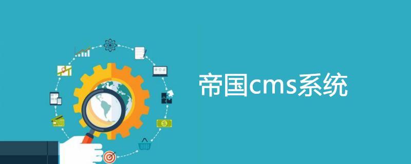 帝国CMS:稳定安全的开源CMS系统