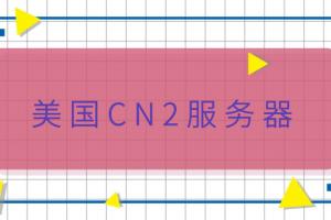 美国CN2服务器