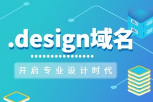 design域名