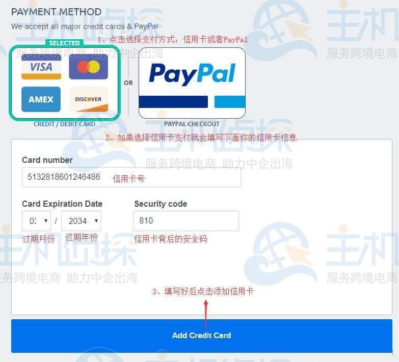 PayPal网站去支付