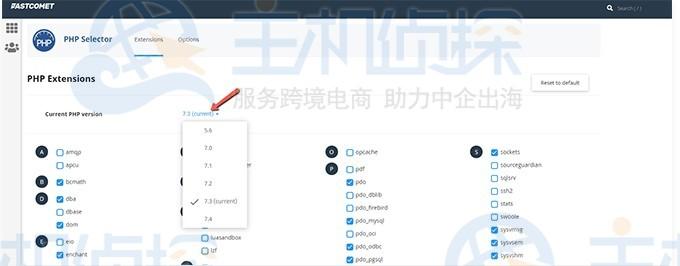 FastComet美国主机如何通过cPanel更改PHP版本