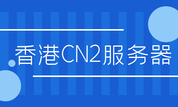香港CN2服务器