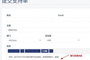 iON云服务器更换绑定IP地址教程