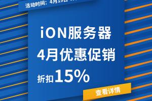 ion4月优惠