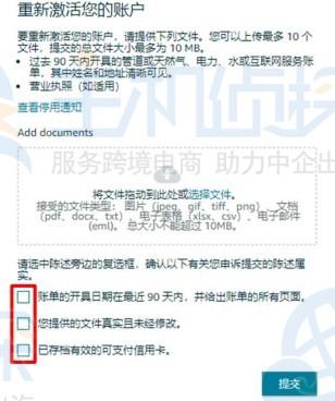 亚马逊日本站点卖家账户审查指南