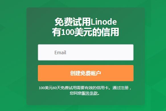linode新用户优惠