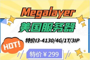 megalayer优惠活动