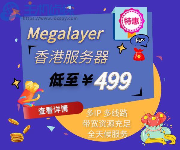 Megalayer香港服务器8折