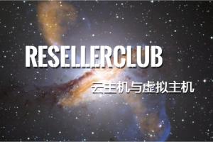 resellerclub云主机与虚拟主机