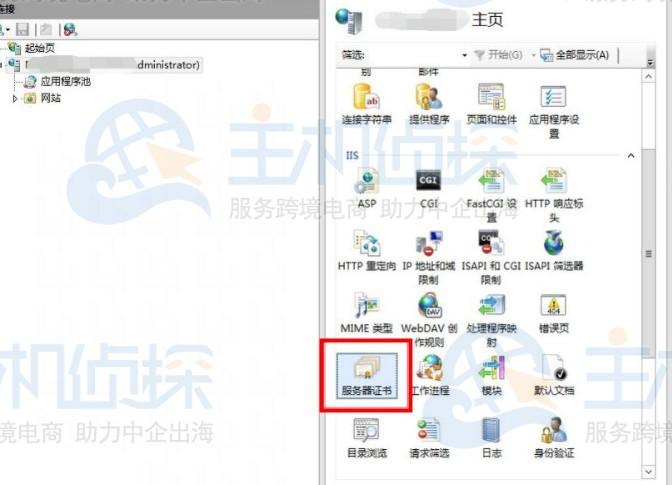 Microsoft Exchange服务器配置SSL证书教程