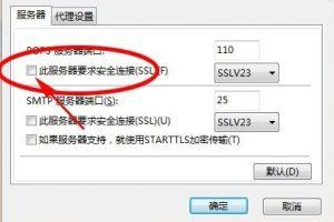 Foxmail邮箱提示SSL连接错误errorCode: 5如何解决