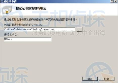 服务器证书安装配置