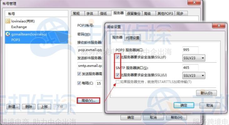 Foxmail邮箱中SSL协议怎么开启